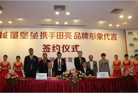 田亮与 能量堡垒 在广州举行隆重签约仪式图片