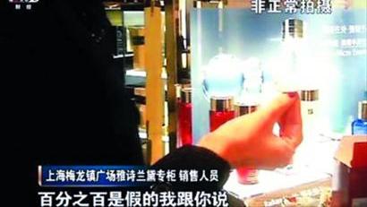 央视曝当当和亚马逊化妆品假货泛滥