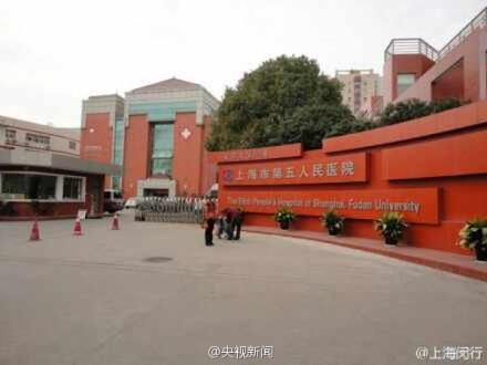 沪第五人民医院袭医案嫌疑人被批捕