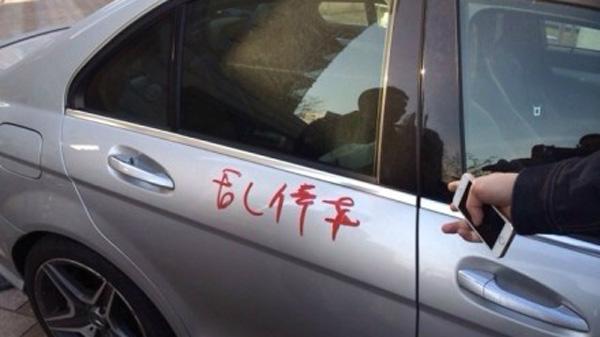浦东 | 奔驰乱停遭喷漆 车主怒堵大门