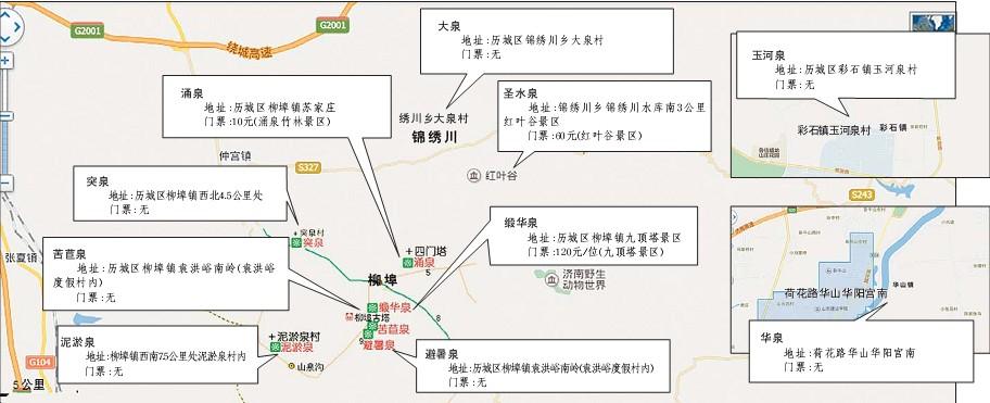 济南最美山泉地图出炉