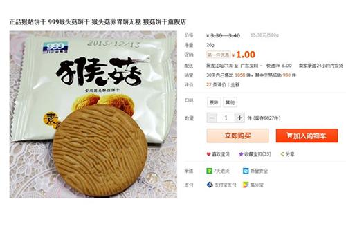 猴姑饼干怎么样_江中猴姑饼干怎么样江中猴姑饼干怎么这么贵