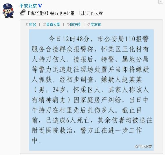 北京怀柔男子持刀伤人致6人死亡