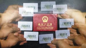 2014非上海生源高校毕业生落户政策公布 标准分72分