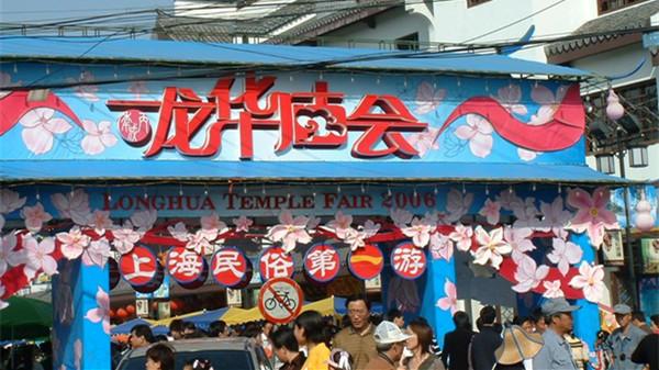 2014上海龙华庙会明揭幕 揭秘三大亮点