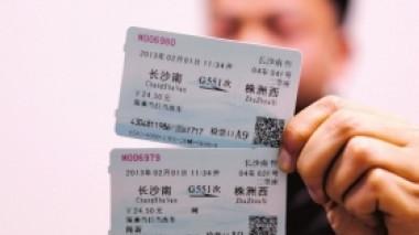 京沪京广高铁部分开始打折 最大折扣为7折