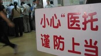 """【新视焦】去医院碰到""""好心人""""?小编教你防医托骗术"""