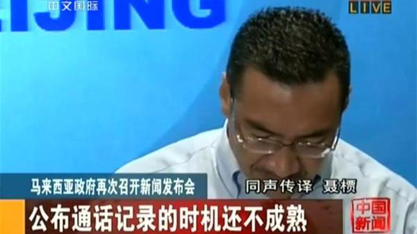 马方更正MH370与地面最后通话内容