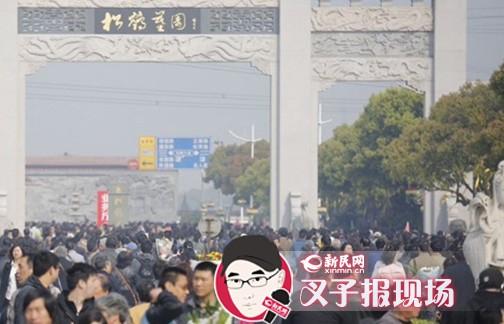 正清明上海346万扫墓大军创历史纪录