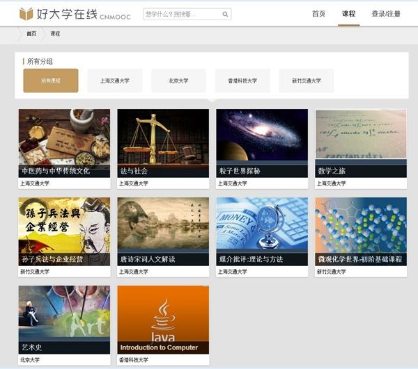 """中文慕课平台今起上线 沪西南片高校""""学分互认"""""""