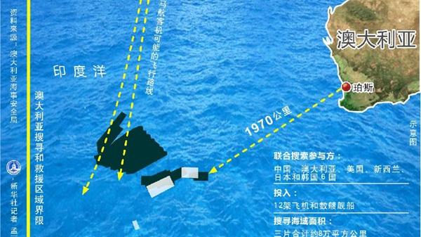 马航搜救被曝超5千万美元 中国占一半