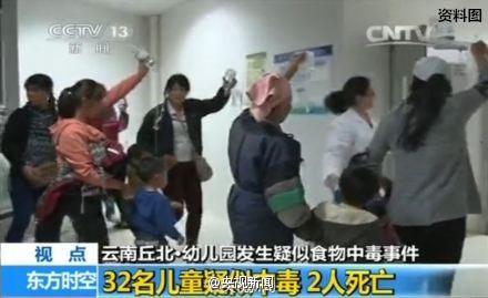 云南幼儿园投毒案告破:村妇怀恨报复