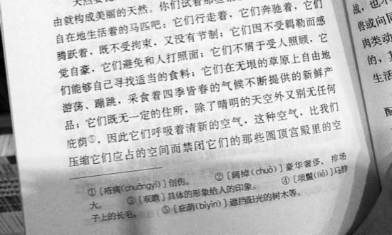 """在人教版七年级下册语文教材第220页中,""""庇荫""""的解释疑出错.-人图片"""