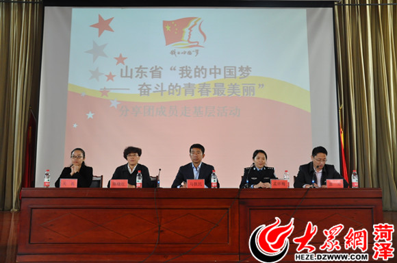 """山东省委""""我的中国梦-奋斗的青春最美丽""""分享团进基层活动来到菏泽,分"""