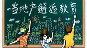 上海新规:一房一户5年仅1次同校对口入学机会 二胎咋办?