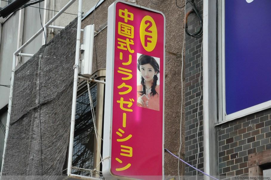 日本街头广告视频惊现中国色情杨幂躺枪碰人女星人图片