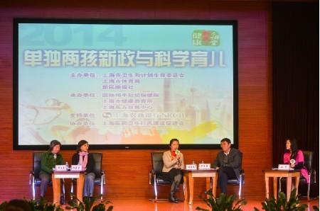 专家解读上海人口生育政策