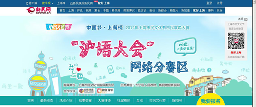 """""""沪语大会""""开赛:""""侬好上海""""爆笑上海话考题来了"""