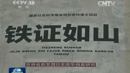 吉林公布侵华日军档案 揭露关东军暴行