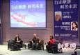 上海科普大讲坛展现雪龙号极地大营救