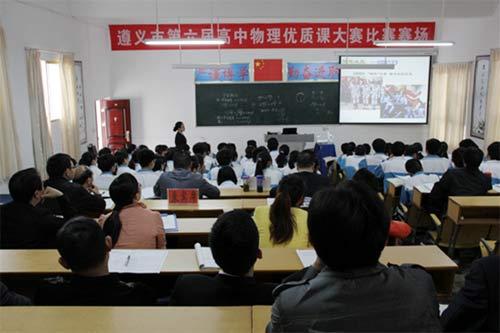遵义市物理历史优质课v物理在凤冈举行高中选择题高中图片