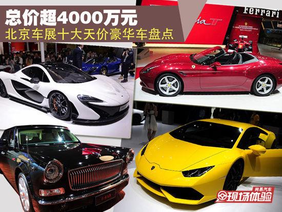 2014 a href http search.xinmin.cn q 北京车展 target blank高清图片
