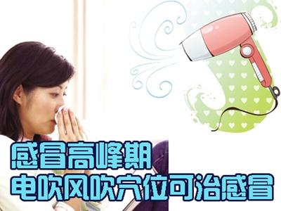 【新知道】电吹风包治百病 你试过吗?
