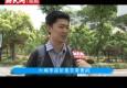 街访:五四青年节有半天假 你享受了吗?