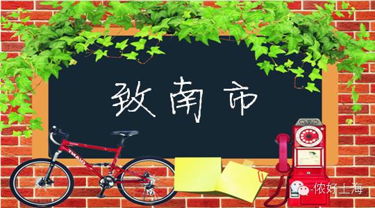致我们记忆中的南市区- 侬好上海...