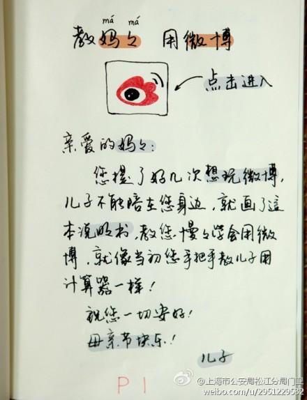 申城80后警察手绘教程助老妈玩转微博