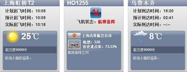 上海飞乌鲁木齐两航班备降 吉祥:误机旅客威胁