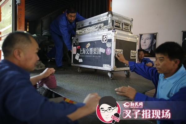 上海交响乐团搬新家 600箱乐谱记录半世纪风雨