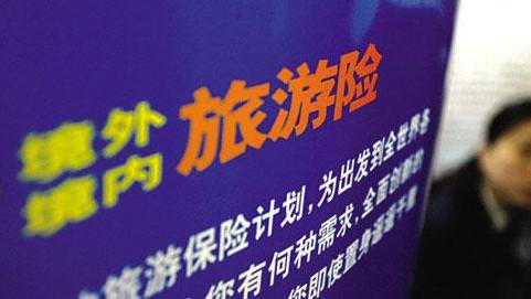 调查:八成游客旅行会买保险 上海市民居首
