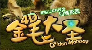 带囡囡看4D大片,畅玩上海科技馆!