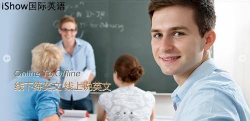 iShow国际英语:线上+线下 英语口语不再难