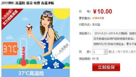 """37℃""""高温险""""现身 网友吐槽:上海购买不划算"""