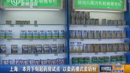 沪本月下旬起药房试点卖乳粉 市民:比较信任