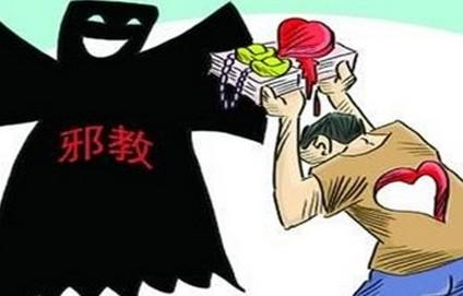 耀县农民所创徒弟会认定为邪教