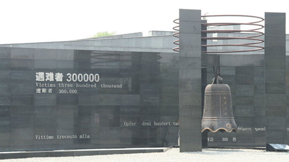 日拟抗议南京大屠杀申报世界记忆遗产