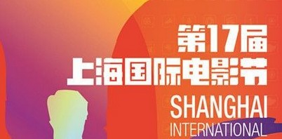 送票了!12张上海电影节热门电影票