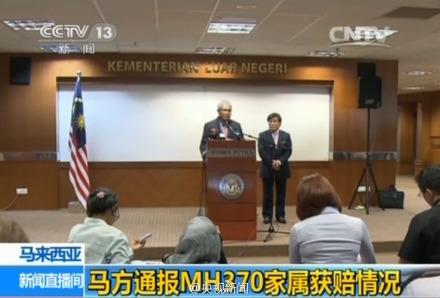 1名马航失踪航班中国乘客家属接受补偿