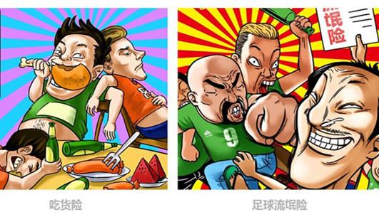 """世界杯现""""看球喝高""""险  球迷吐槽有无"""