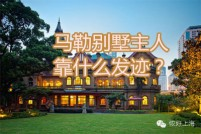 一所在上海的童话城堡