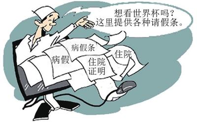 """球迷网购""""病假条""""鉴别为真 沪六院将严查"""