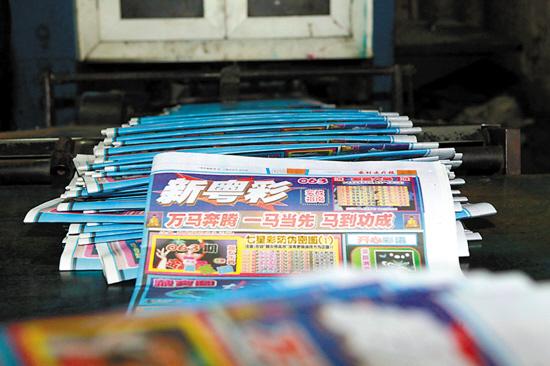 两年印7800万份六合彩报 广东特大非法报纸犯罪团伙被