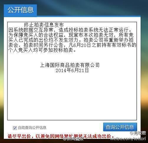 上海6月车牌拍卖因故终止 29日重新拍卖