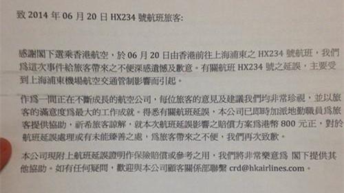 70多名滞留港机场内地旅客回上海 每人获赔800港元