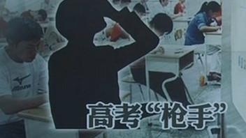 河南高考替考事件神秘人查实为主监考老师