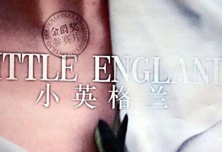 第17届上海电影节全部奖项出炉 《小英格兰》成大赢家