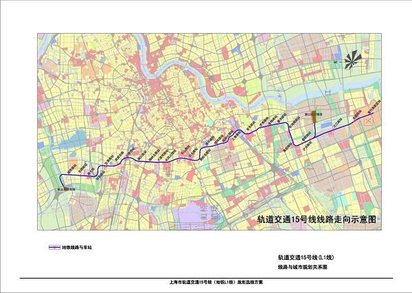 轨交15号线规划今首次公示 跨5区设29座车站